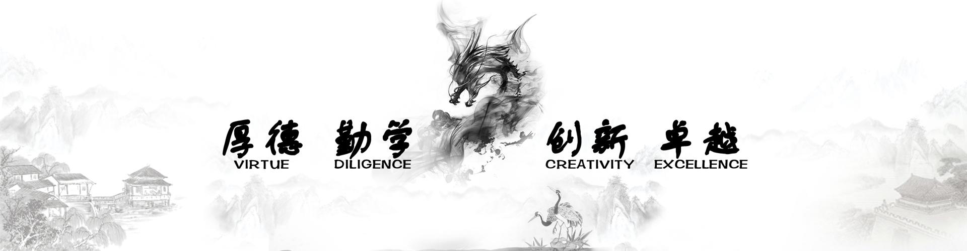 成(cheng)都ji)惺shi)驗外國語學校校訓:厚德博學進取(qu)卓越