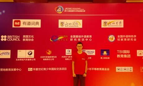 热烈祝贺王潇汉同学获全国中小学生英语大赛全国总决赛一等奖