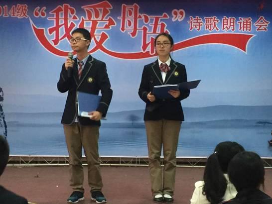 记初二年级诗文朗诵比赛