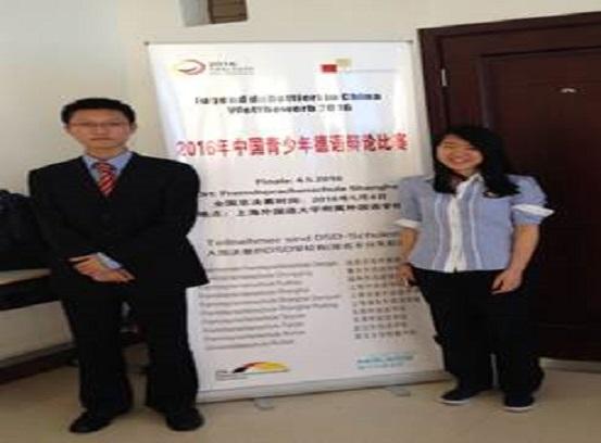 我校高二德语班王婧馨同学在青少年德语辩论赛中国总决赛中荣获亚军!