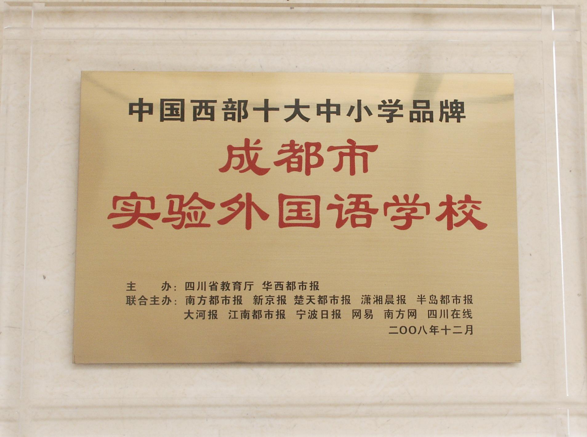 中国西部十大中小学品牌