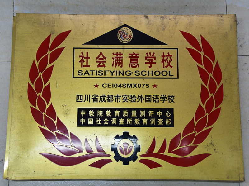 社会满意学校