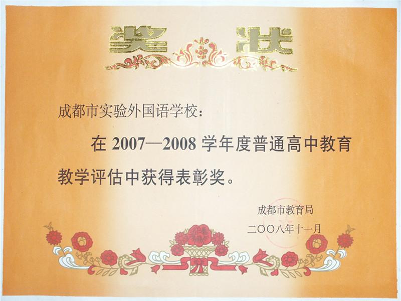 2007---2008教学表彰奖