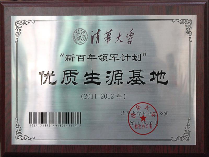 清华大学优质生源基地