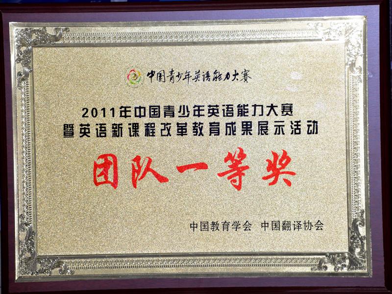 2011年中国青少年英语能力大赛:团队一等奖