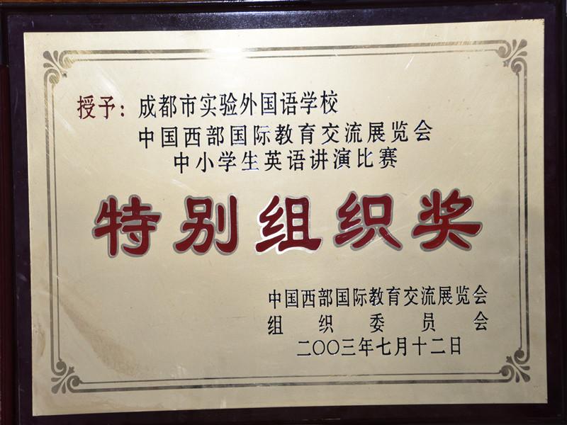 中国西部国际教育交流中小学生英语演讲比赛:特别组织奖