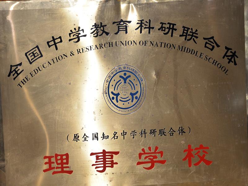 全国中学教育科研联合体:理事学校