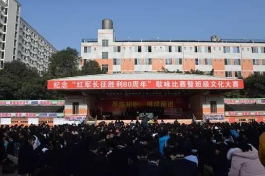 纪念'红军长征胜利80周年' 歌咏比赛暨班级文化大赛上篇