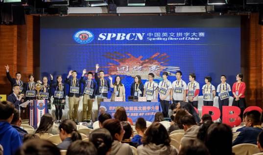 喜报:热烈祝贺实外学子在SPBCN中国英文拼字大赛全国总决赛