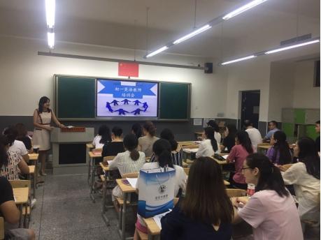 提升自我,砥砺前行——记我校2018年初一英语组教师培训