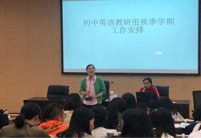 初中英语教研组秋季学期工作安排会