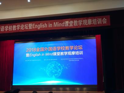 实外高中英语教师参加全国2018外国语学校教育论坛