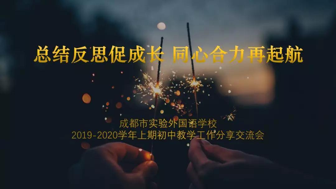 葡京集团直营app初中教学工作分享交流会