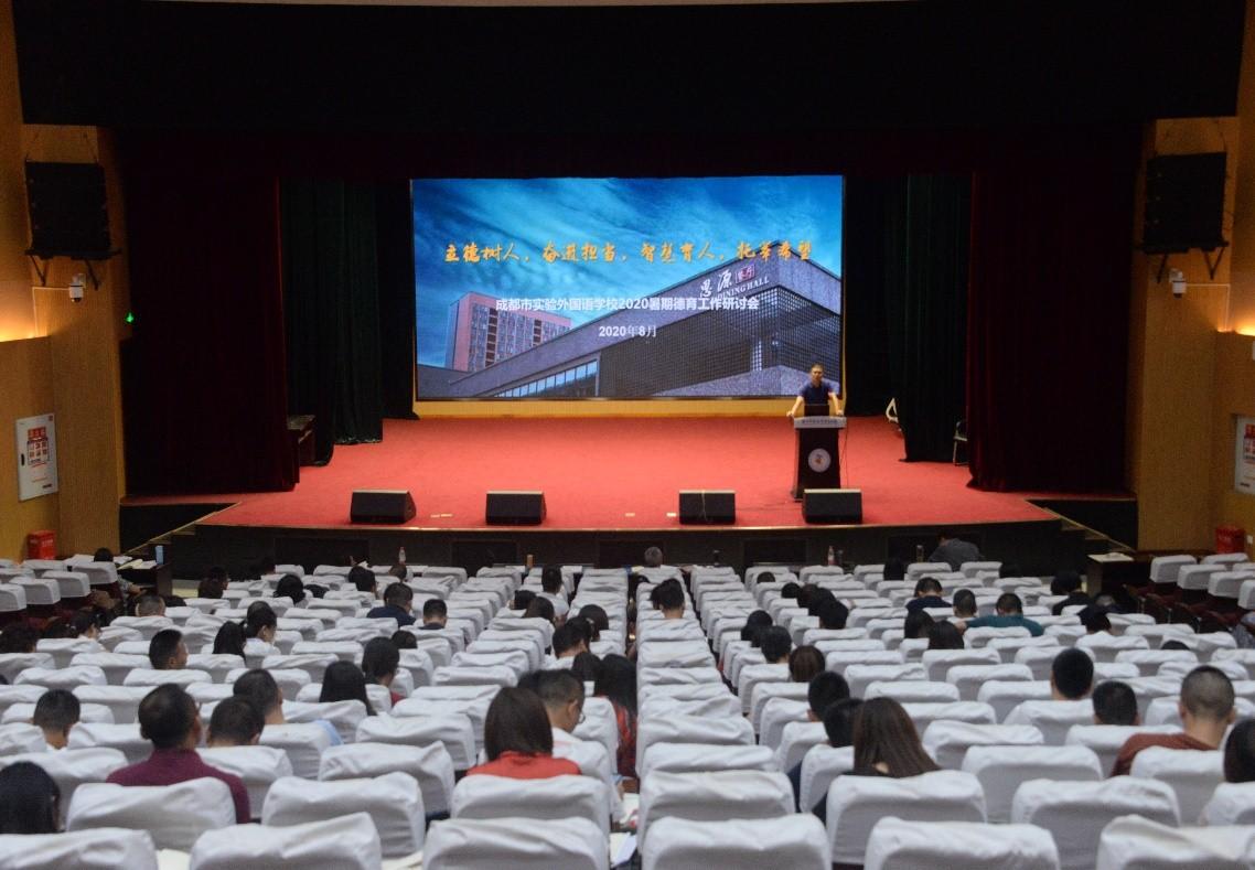 葡京集团直营app2020年暑期德育工作研讨会