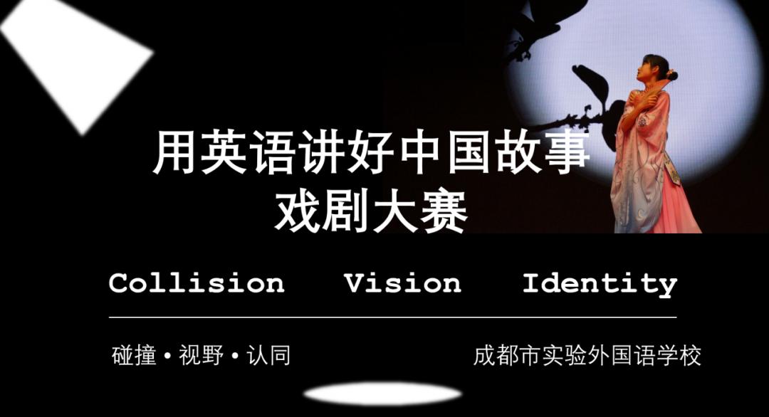 记葡京集团直营app初2019级英语戏剧大赛