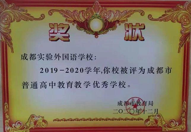 葡京集团直营app2020年教科研成果回顾